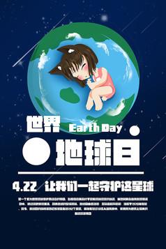 世界地球日PSD海报设计模板