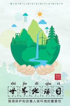 世界地球日保护环境PSD海报