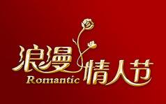 浪漫情人节艺术字