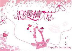214浪漫情人节艺术字