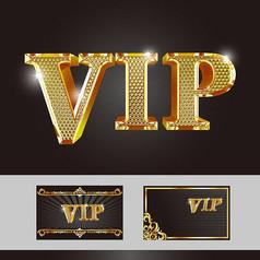 鉆石VIP藝術字