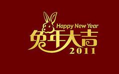兔年大吉藝術字