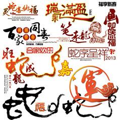 蛇年賀卡藝術字