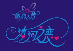 清河之恋艺术字