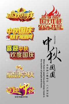 中秋國慶藝術字