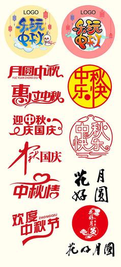 中秋節藝術字