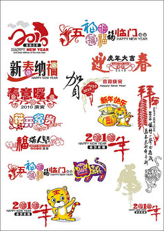 虎年春節藝術字