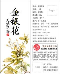 金银花花茶饮品促销广告海报设计