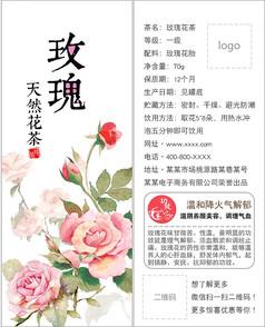 玫瑰花花茶饮品促销广告海报设计