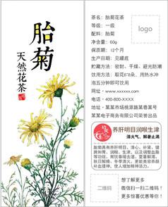 胎菊花茶饮品促销广告海报设计模