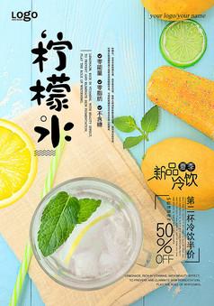 柠檬水饮品促销广告海报设计模板
