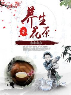 养生花茶饮品PSD广告海报设计