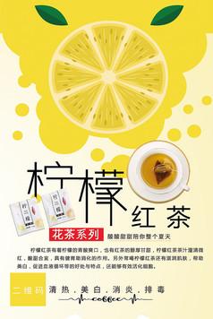 柠檬红茶饮品PSD广告海报设计