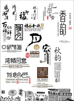 中秋艺术字体