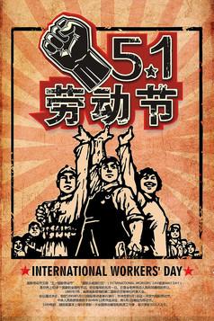 劳动节海报五一劳动节插画素材劳动节psd设计海报 (12)