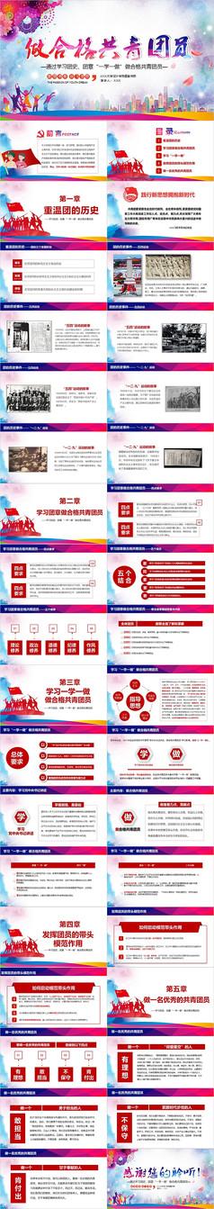 水彩青春正能量五四青年节精神做合格共青团员团委汇报PPT模板