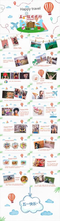 五一劳动节假期旅行纪念相册PPT模板