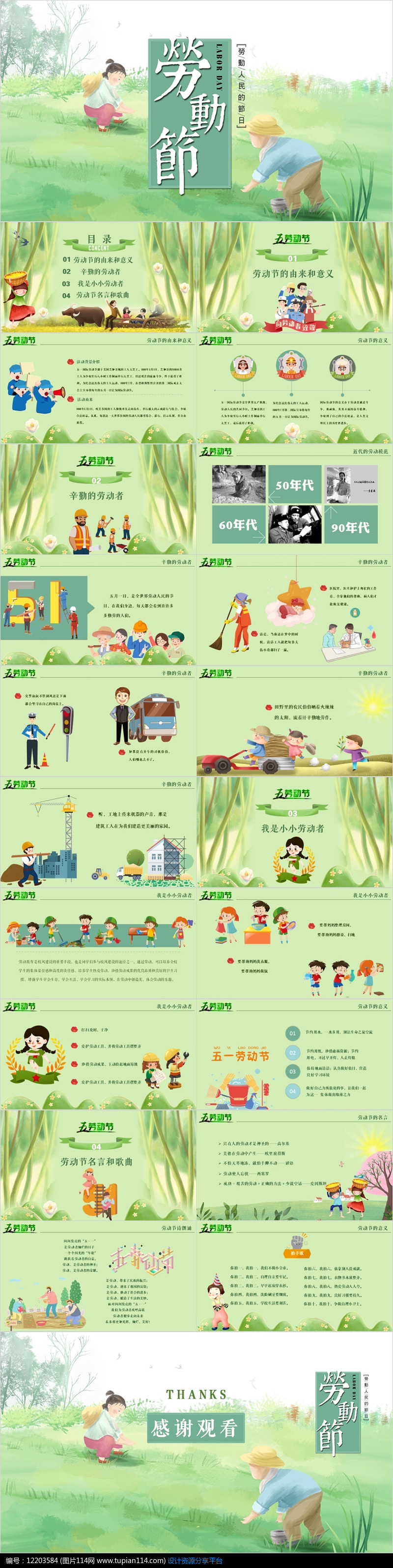 五一劳动节主题班会卡通清新绿色动态ppt模板