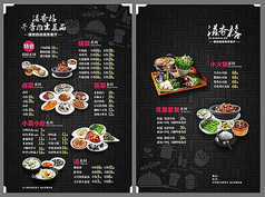 中餐烧菜馆菜单