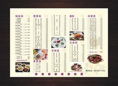 中餐廳菜單