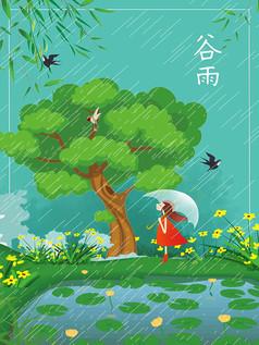 谷雨 二十四节气 海报素材
