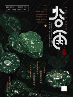 谷雨 二十四节气 海报