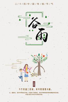 二十四节气立冬海报