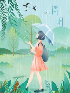 绿色小清新风格插画清明节