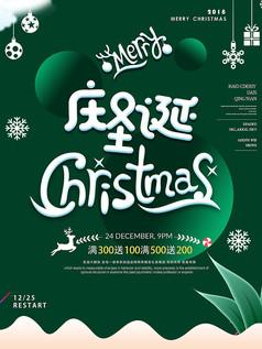 圣诞节绿色小清新海报促销节日海报
