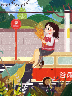 原创插画节日节气谷雨卡通人物