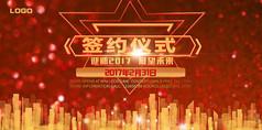 红色企业年会会议展板海报