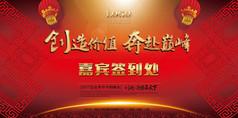 红色大气企业年会会议展板海报