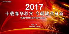 红色科技年会会议展板海报