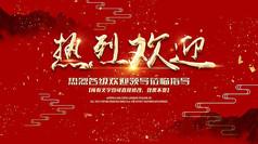 红色企业年会会议展板海报设计