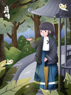 二十四节气海报清明节下雨天上山祭祖路过亭子躲雨