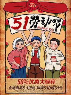 五一劳动节劳动最光荣海报