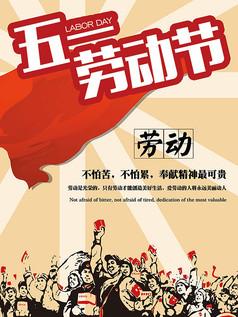 五一劳动节快乐海报
