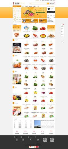 水果蔬菜交易网站