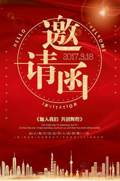 红年会活动婚礼邀请函请柬海报