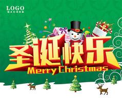 绿色时尚圣诞快乐海报