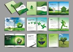 绿色创意画册