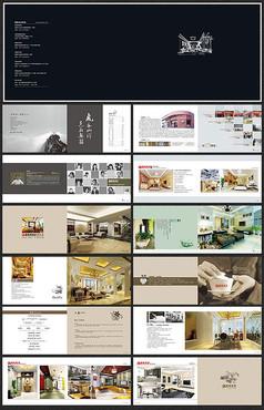 房地产宣传画册
