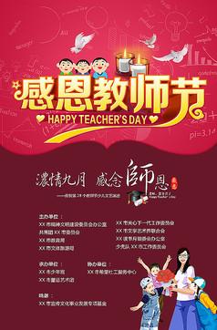 温馨感恩教师节海报