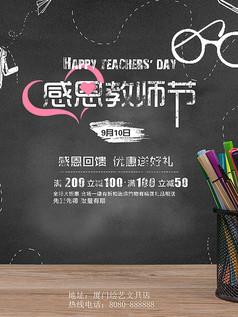 文具店感恩教师节海报