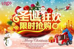 华丽圣诞狂欢海报