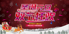 圣诞元旦双节狂欢海报