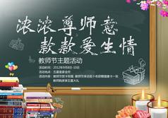 教师节主题活动海报