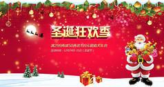 唯美圣诞狂欢季海报
