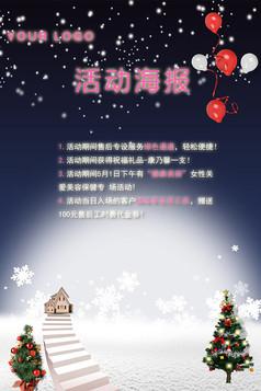 唯美圣诞节活动海报