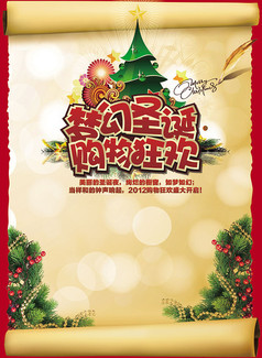 简约圣诞购物狂欢海报